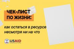 Онлайн-курс «Чек-лист по жизни: как остаться в ресурсе несмотря ни на что» (до 30 апреля)