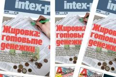«Белорусский дом печати» отказался печатать газету Intex-press. Договор расторгли 9 мая