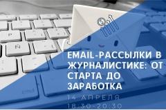 Вебинар «Email-рассылки в журналистике: от старта до заработка» (14 апреля)