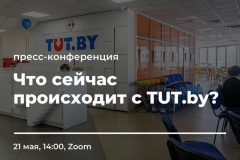RU|ENG. Атака на TUT.BY: онлайн-брифинг команды портала и беларусских медиаэкспертов