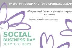 IV Форум социального бизнеса Беларуси «Социальный бизнес в условиях современных вызовов». Регистрация до 30 июня