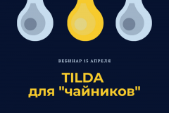 Воркшоп «Tilda для «чайников» (15 апреля)