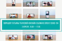 Воркшоп Татьяны Ткачевой «Онлайн-съемки в эпоху COVID-19» (до 3 апреля)
