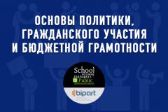 """Онлайн-курс """"Основы политики, гражданского участия и бюджетной грамотности"""" (заявки до 21 марта)"""