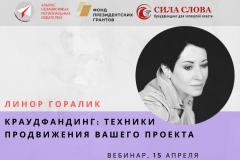 Бесплатный вебинар про продвижение с Линор Горалик (15 апреля)