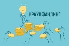 """Вебинары """"Краудфандинг в журналистике"""" (регистрация до 11 мая)"""