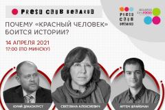 Почему «красный человек» боится истории? Интеллектуальный онлайн-клуб Светланы Алексиевич (14 апреля)
