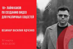 Вебинар «18+ лайфхаков по созданию видео для различных соцсетей» (30 марта)