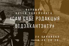 Варкшоп Алеся Залеўскага «Сам сабе рэдакцыя відэакантэнту» (24 сакавіка)