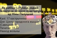 Як рабіць і слухаць радыё: беларуска-літоўскі практыкум у Гродна — 17 кастрычніка