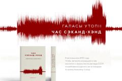 Магілёўская вобласць атрымае 360 камплектаў кніг Святланы Алексіевіч