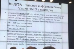 """В Минске сайт """"Медуза"""" назвали """"ударным информационным орудием NATO"""""""