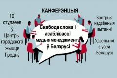 Як сайтам выжываць у зменлівых беларускіх умовах? Запрашаем на канферэнцыю ў Гродне