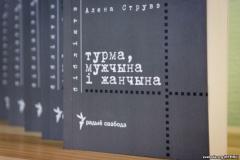 Кнігу Алены Струвэ пра турэмнае жыццё прэзентавалі ў Барысаве