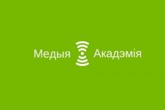 Рэгіянальная МедыяАкадэмія у Гродне 11-13 траўня
