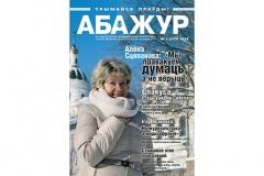 """Часопіс """"Абажур"""" №1(115)"""