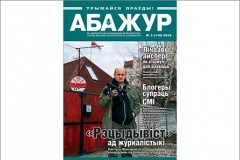 """Новы нумар """"Абажура"""" – ужо на сайце"""