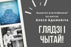 """Бабруйчане распачалі конкурс буктрэйлераў """"Глядзі і чытай"""" па творах Алеся Адамовіча"""