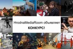 HrodnaMediaRoom объявляет конкурс на лучшее освещение общественной активности в Гродно и Гродненской области (30 ноября)