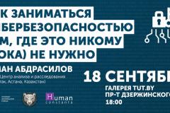 Публичная лекция по кибербезопасности (18 сентября)