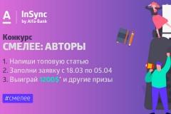 Самыя смелыя аўтары ў Беларусі атрымаюць ад банка па 1200 долараў