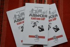«Адысея капітана БНР» — прэзентацыя кнігі сябра БАЖ у Гомелі