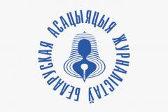 БАЖ паўторна просіць міністра інфармацыі прадаставіць праект зменаў у Закон аб СМІ