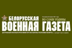 """Праваабаронца з Гомеля патрабуе ад """"Белорусской военной газеты"""" абвяржэння"""