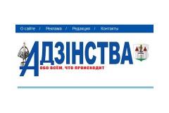 Барысаўскі журналіст дамогся, каб артыкул, які ганьбіць яго імя, быў выдалены