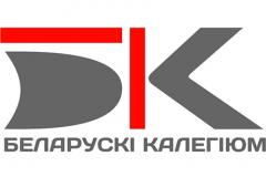 Беларускі Калегіюм аб'яўляе набор на 2016/2017 навучальны год