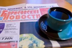 """Міністэрства інфармацыі адмовілася вырашаць праблемы з распаўсюдам """"Борисовских новостей"""""""