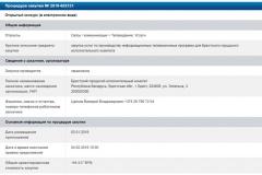 Брестский горисполком готов заплатить за телепрограммы о городе почти 170 тысяч рублей