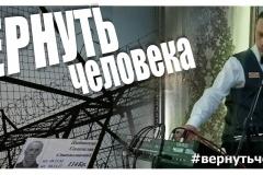 «Вернуть человека»: началась общественная кампания за улучшение ситуации в местах несвободы Беларуси
