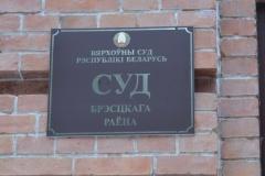 Суд Брэсцкага раёна адмовіўся разглядаць скаргу журналіста, якога не пусцілі на адкрыты судовы працэс