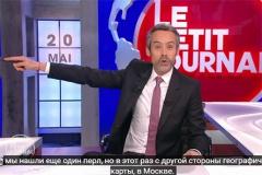 Французы не пазналі сябе ў прапагандысцкай праграме Кісялёва
