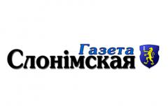 """У Слоніме працягваецца суд былога тэхрэдактара """"Газеты Слонімскай"""" за несанкцыяваны доступ да інфармацыі калег"""