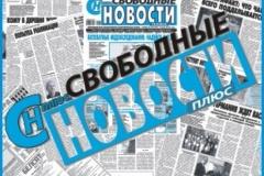 На «Свободные новости» цяпер можна падпісацца праз «Белпошту»
