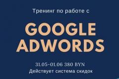Платный Тренинг по работе с Google AdWords