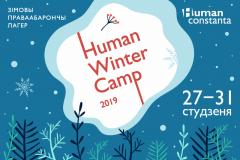Human Winter Camp-2019: зімовы праваабарончы лагер (рэгістрацыя да 15 студзеня!)