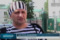 """Ваенкамат рыхтуе """"партызанскія рагаткі"""" для фрылансера Жукоўскага"""