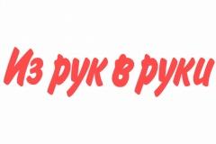 «Пронто медиа» закрывает «Из рук в руки» в Росии. Про Беларусь пока неизвестно