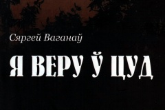 «Я веру ў цуд». Прэзентацыя кнігі Сяргея Ваганава