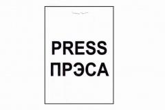 С 26 января журналист на акциях обязан иметь ясно видимый знак представителя СМИ