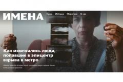 «Имена» — новый онлайн-журнал о помощи людям