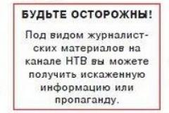 Российские газеты предупреждают читателей о лжи на НТВ
