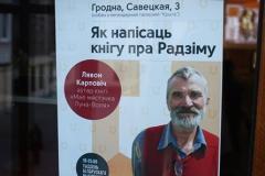 Лявон Карповіч прадставіў гарадзенцам кнігу пра роднае мястэчка