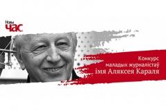 «Новы Час» узнагародзіць лаўрэатаў конкурса маладых журналістаў імя Аляксея Караля (29 мая)