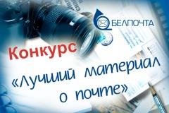 Объявлен конкурс «Лучший материал о почте» (по 1 декабря)