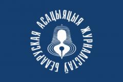 Съезд Белорусской ассоциации журналистов пройдет 20 апреля 2018 года