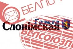 """""""Газету Слонімскую"""" па-ранейшаму не бяруць у дзяржаўныя сеткі распаўсюду"""